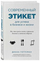 Книга Современный этикет для успеха в бизнесе и жизни