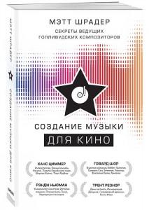 Книга Создание музыки для кино. Секреты ведущих голливудских композиторов