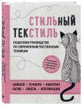 Книга Стильный текстиль. Полное пошаговое руководство по современным текстильным техникам