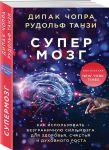 Книга Супермозг. Как использовать безграничную силу мозга для здоровья, счастья и духовного роста