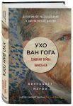 Книга Ухо Ван Гога. Главная тайна Винсента