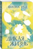 Книга Дикая жизнь
