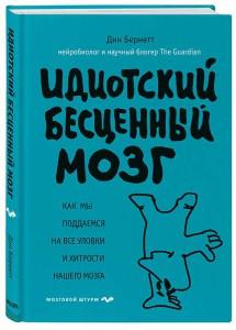 Книга Идиотский бесценный мозг. Как мы поддаемся на все уловки и хитрости нашего мозга