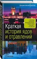 Книга Краткая история ядов и отравлений