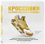 Книга Кроссовки: история мирового безумия