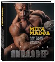 Книга МегаМасса. Комплекс тренировок, питания и дисциплины для достижения идеальной фигуры