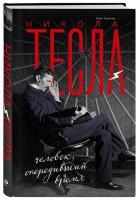 Книга Никола Тесла