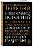 Книга В чем смысл истории