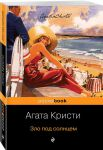 Книга Зло под солнцем