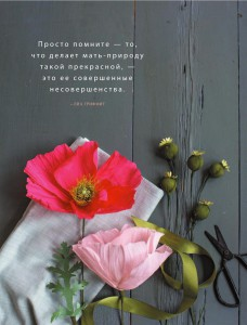 фото страниц Всем цветы! Роскошные цветочные композиции из бумаги. Практическое руководство для начинающих #2