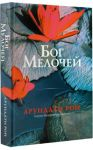 Книга Бог Мелочей