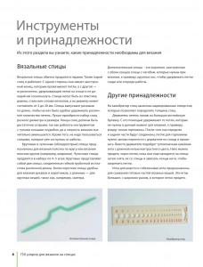 фото страниц 750 узоров для вязания на спицах: Уникальная коллекция для мастеров и ценителей #6