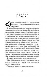 фото страниц Отсутствующие фрагменты #4