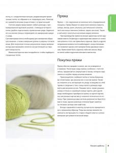 фото страниц 750 узоров для вязания на спицах: Уникальная коллекция для мастеров и ценителей #7