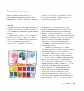 фото страниц Акварель. 40 вдохновляющих идей, чтобы начать рисовать #8
