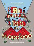 Книга Як перетворити сотню баксів на мільйон доларів