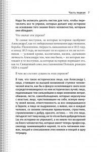 фото страниц В чем смысл истории #7