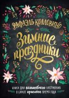 Книга Зимние праздники. Книга для волшебного настроения в самое красивое время года