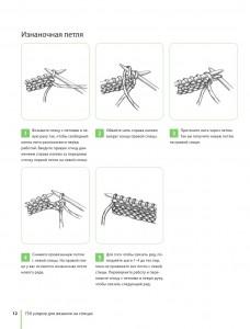 фото страниц 750 узоров для вязания на спицах: Уникальная коллекция для мастеров и ценителей #10
