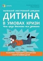 Книга Дитина в умовах кризи. Коли криза допомагає нам зростати