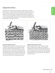 фото страниц 750 узоров для вязания на спицах: Уникальная коллекция для мастеров и ценителей #11