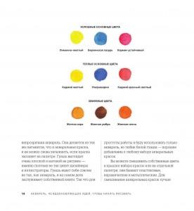фото страниц Акварель. 40 вдохновляющих идей, чтобы начать рисовать #11