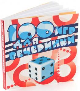 фото Игровой набор '100 игр для вечеринки' #3