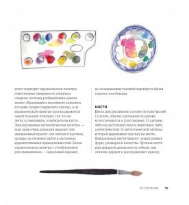 фото страниц Акварель. 40 вдохновляющих идей, чтобы начать рисовать #12