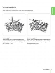 фото страниц 750 узоров для вязания на спицах: Уникальная коллекция для мастеров и ценителей #13