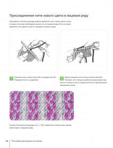 фото страниц 750 узоров для вязания на спицах: Уникальная коллекция для мастеров и ценителей #14