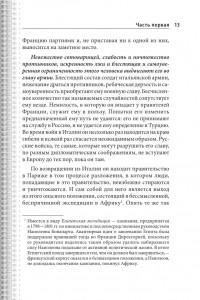 фото страниц В чем смысл истории #13