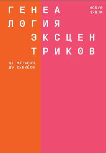 Книга Генеалогия эксцентриков. От Матабэя до Куниёси