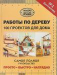 Книга Работы по дереву. 100 проектов для дома