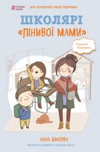 Книга Школярі 'лінивої мами'
