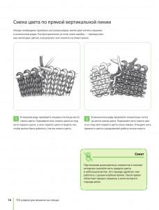 фото страниц 750 узоров для вязания на спицах: Уникальная коллекция для мастеров и ценителей #16