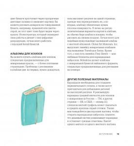 фото страниц Акварель. 40 вдохновляющих идей, чтобы начать рисовать #16