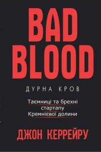 фото страниц Bad Blood. Дурна кров. Таємниці та брехні стартапу Кремнієвої долини #2
