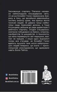 фото страниц Bad Blood. Дурна кров. Таємниці та брехні стартапу Кремнієвої долини #13