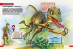 фото страниц Динозавры. Путешествие в доисторический мир #2