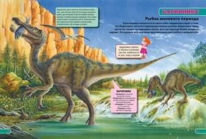 фото страниц Динозавры. Путешествие в доисторический мир #8