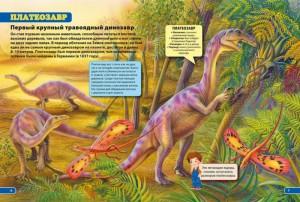 фото страниц Динозавры. Путешествие в доисторический мир #7