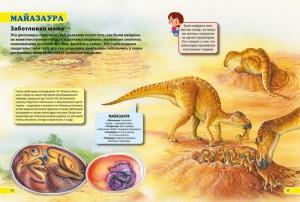 фото страниц Динозавры. Путешествие в доисторический мир #3