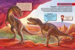 фото страниц Динозавры. Путешествие в доисторический мир #9