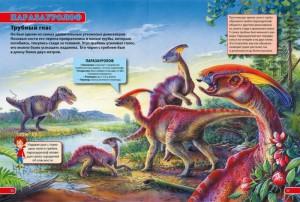 фото страниц Динозавры. Путешествие в доисторический мир #4