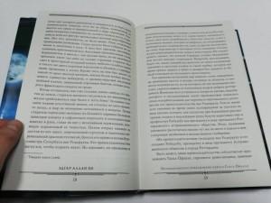 фото страниц Падение Дома Ашера. Рукопись, найденная в бутылке. Колодезь и маятник и другие произведения #5