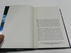 фото страниц Падение Дома Ашера. Рукопись, найденная в бутылке. Колодезь и маятник и другие произведения #3