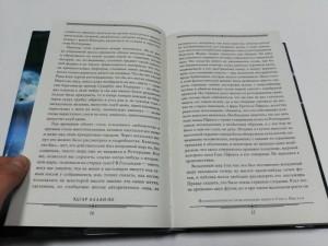 фото страниц Падение Дома Ашера. Рукопись, найденная в бутылке. Колодезь и маятник и другие произведения #4