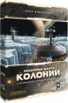Настольная игра Lavka Games 'Покорение Марса: Колонии' (ТМ05)