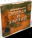 Настольная игра Lavka Games 'Покорение Марса: Эллада и Элизий' (ТМ02)