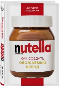 Книга Nutella. Как создать обожаемый бренд
